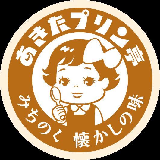あきたプリン亭のロゴ